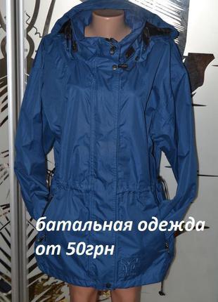 Водоотталкивающая куртка ветровка