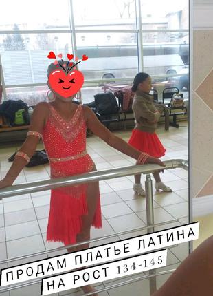 Платья латина юниоры 1