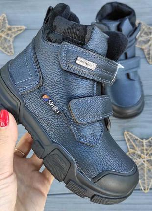 Ботинки демисезонные для мальчика, ботинки тёплые