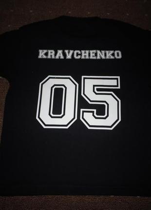 Футболка именная фамилия кравченко 4-5 лет