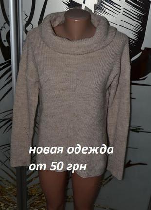 Теплый свитер кофта хомут
