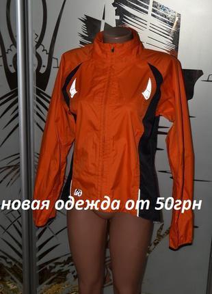 Водонепроницаемая куртка ветровка спортивная