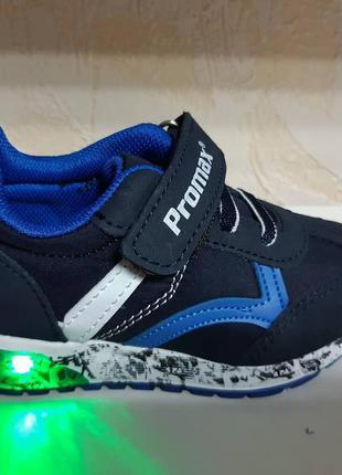 Светящиеся кроссовки 21-25 р promax на мальчика, синие