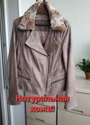 Бежевая косуха из натуральной кожи, мех снимается  куртка