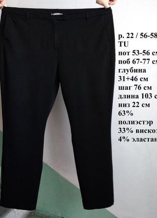 Р 22 / 56-58 стильные фирменные стрейчевые черные штаны брюки ...