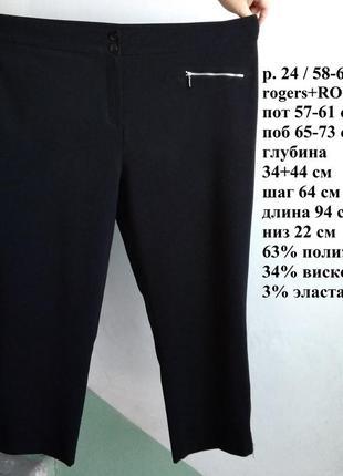 Р 24 / 58-60 стильные фирменные стрейчевые черные штаны брюки ...