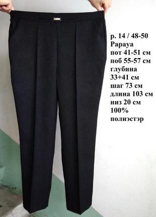 Р 14 / 48-50 стильные фирменные офисные черные с серым штаны б...