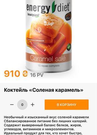 Energy Diet - протеїновий коктейль для схуднення