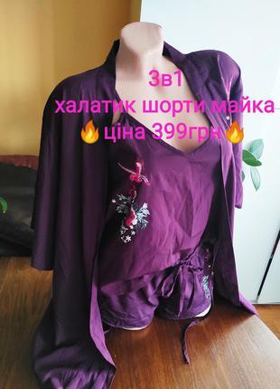 3в 1 ідеальна піжама  (халат, маєчка, шортики)