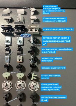 Клипса крепления порога,бампера FORD,Fusion USA,Escape,LINCOLN,MK