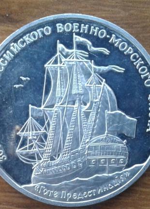 Монета 300 лет российскому флоту