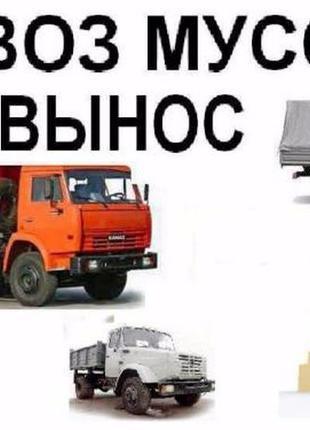 Вывоз строй мусора хлама мебели Камаз Зил Газель Киев и область