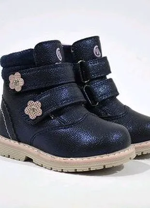 Зимние ботинки фирмы Clibee 21-26