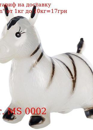 Прыгуны-зебры MS 0002 ПВХ, 1300г, в шариках, 24-32-7см
