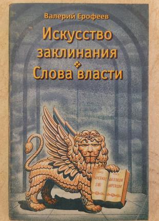 Искусство заклинания Слова власти Валерий Ерофеев б/у книга