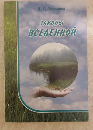 Законы Вселенной Силы влияющие на сознание О.Г.Торсунов б/у книга