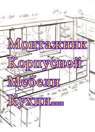 Монтажник Корпусной Мебели: Кухни...