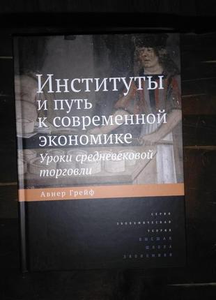 """""""Институты и путь к современной экономике"""" Авнер Грейф"""