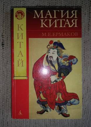 """""""Магия Китая"""" М.Е Ермаков"""