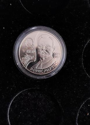 Монета Борис Матрос