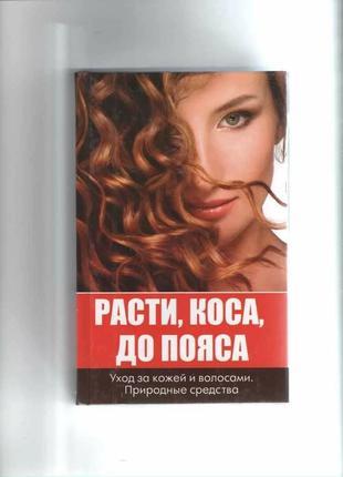 Расти коса до пояса Уход за кожей и волосами Природные средства