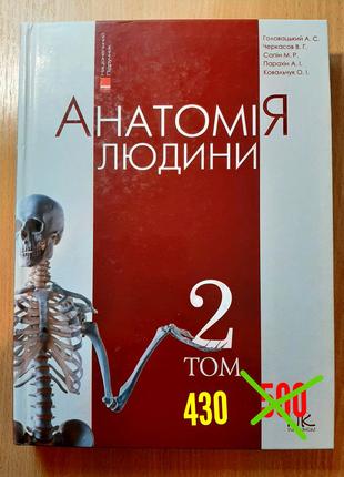 Анатомія людини у 3-х томах, Гістологія, Фізіологія, Р