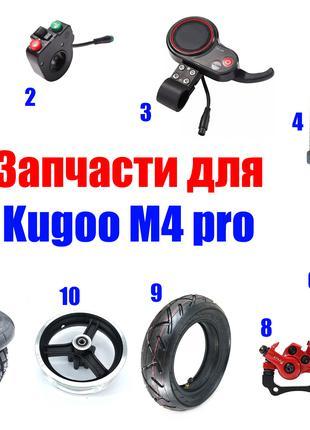 Kugoo m 4 pro