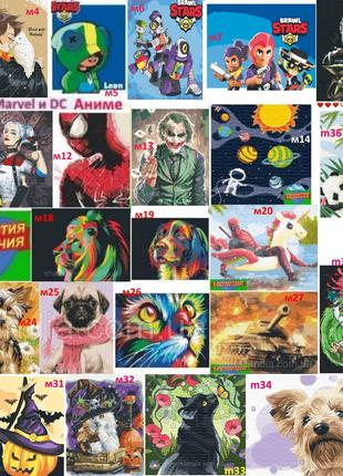 Детские картины по номерам Marvel Аниме Brawl Stars Рик и Морти