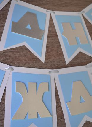 Гирлянда флажки с днём рождения