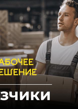 Заказать грузчиков. От 80 грн/час во всех районах Киева и обла...