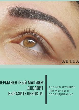 Перманентный макияж бровок