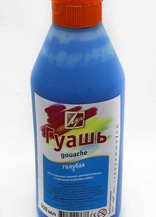 Гуашь голубая 500 мл, 0,640 кг 19С1303-08