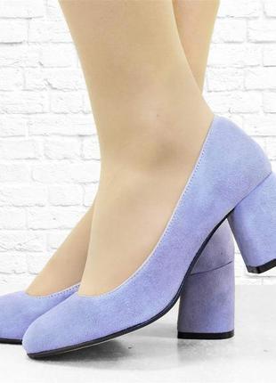 Женские туфли замшевые лиловые