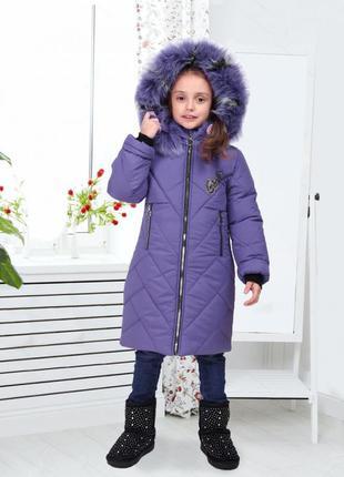 Зимнее пальто для девочки cathrine. фиолетовое.