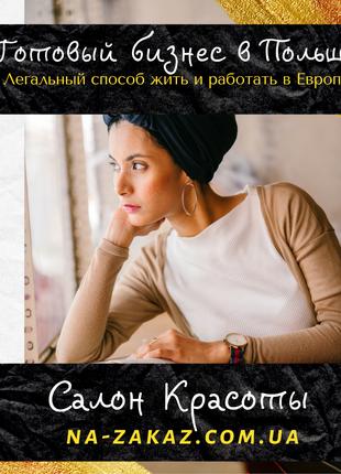 Продажа салона красоты в Польше - Готовый Бизнезнес