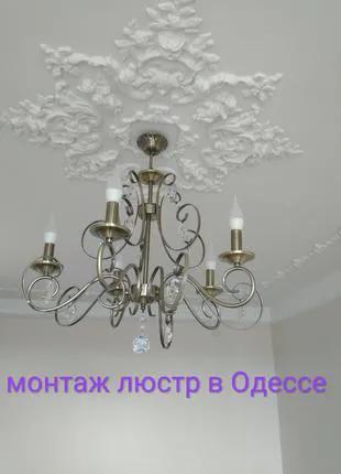 Монтаж люстры Одесса. Установка Люстр в Одессе. вызвать электрика