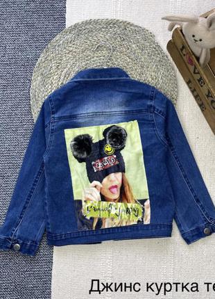 Джинсовая куртка для девочки, стразы, бусинки, нашивка, 3-10 лет