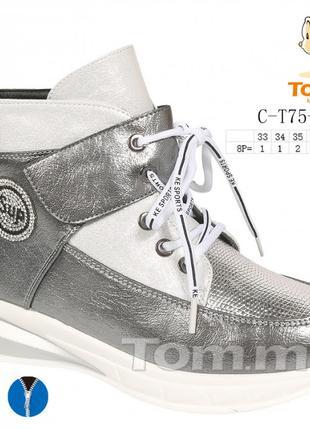 Ботинки ТОММ 7510D silver white 33-38