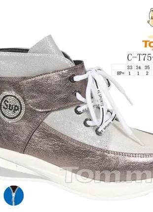 Ботинки ТОММ 7510E gold-white 33-38