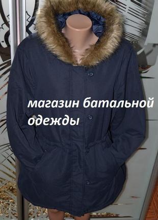 Куртка парка на утеплителе до 0градусов