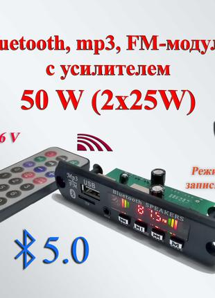 Bluetooth, mp3, fm - модуль с усилителем 50 Вт (2х25Вт)