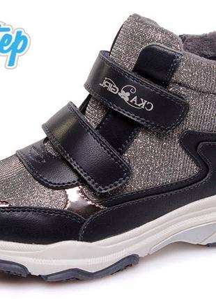 Ботинки Weestep 537736401 Black Silver 32-37