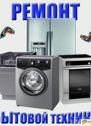 РЕМОНТ  Стиральных Машин Холодильников Кондиционеров микроволново