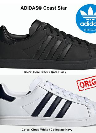 Кроссовки adidas® coast star original