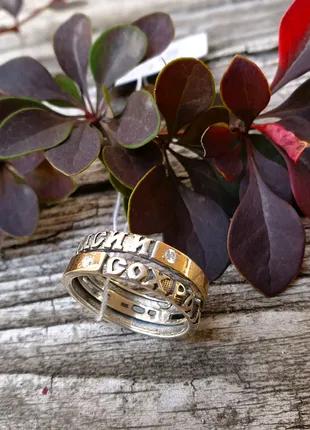 "Кольцо ""Спаси и сохрани"". Серебро с золотом."
