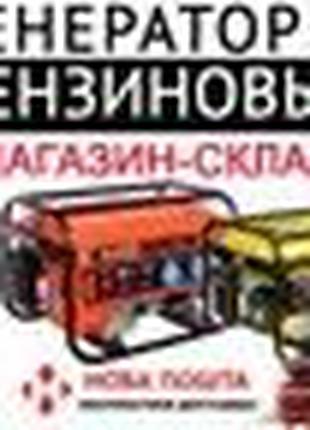 Генератор бензиновый Boxer от 1 до 10 кВт. Доставка по Украине