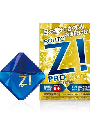 Rohto Z! Pro – капли для глаз из Японии     (НФ-00019649)