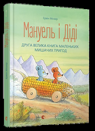 Мануель і Діді. Друга велика книга маленьких мишачих пригод