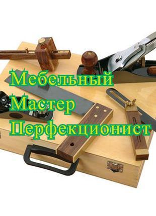 """Мебельный мастер """"Перфекционист"""""""