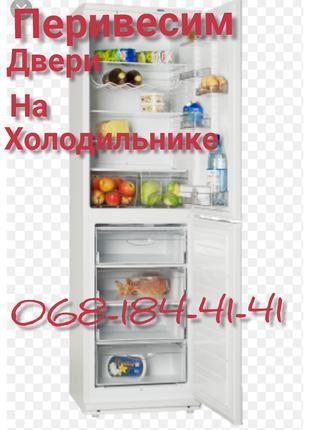 Перивесим двери на холодильнике